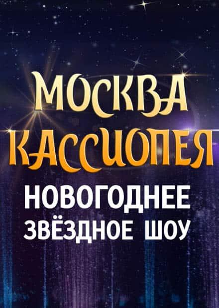 Москва - Кассиопея. Новогоднее звездное шоу 2021