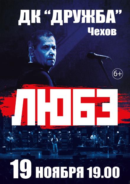 Любэ (Чехов)