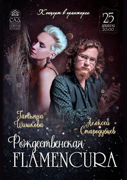 """Рождественская """"Flamencura"""""""