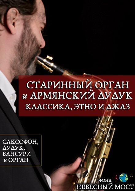 Старинный орган и армянский дудук. Классика, этно и джаз