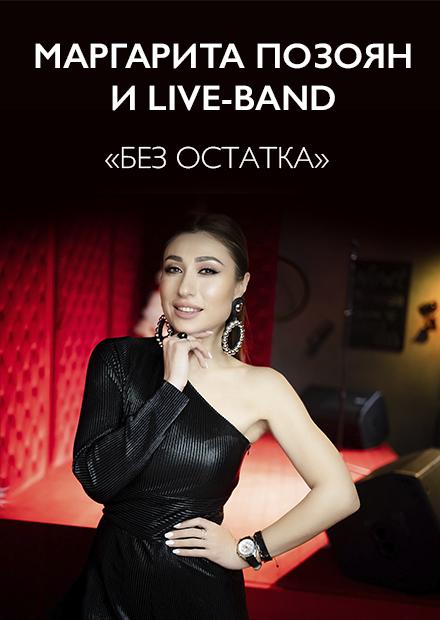 """Маргарита Позоян и live-band с программой """"Без остатка"""""""