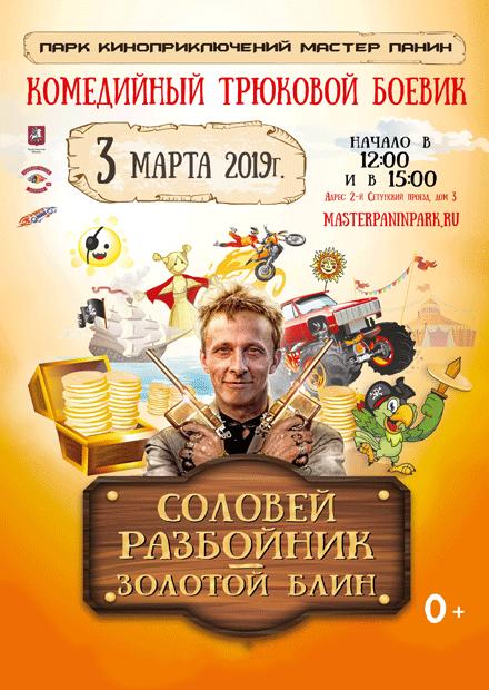 Соловей Разбойник - золотой блин