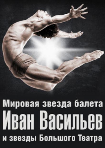 Мировая звезда балета Иван Васильев и звезды Большого театра