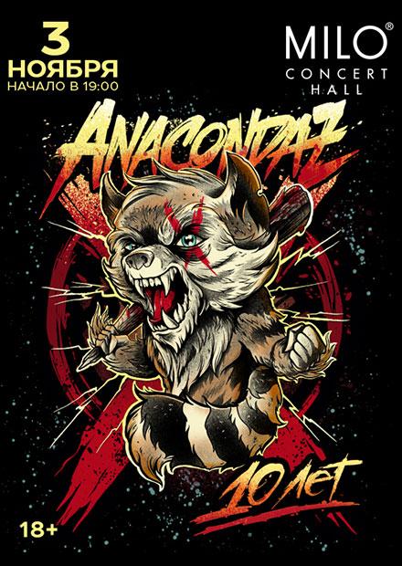 Anacondaz - Х лет!