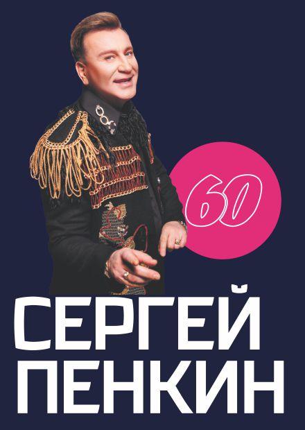 "Сергей Пенкин. Юбилейный концерт ""Мой медиамир. Тур 60"""