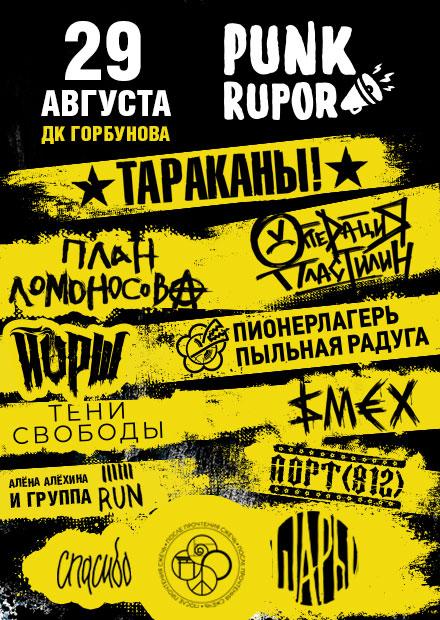 """Фестиваль PunkRupor: """"Тараканы!"""", """"План Ломоносова"""", """"Йорш"""" и другие"""