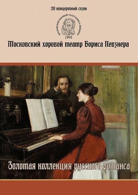 Золотая коллекция русского романса
