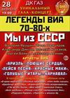 Легенды ВИА 70-80-х