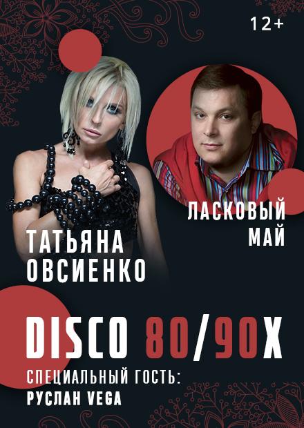 DISCO 80-90-х: Татьяна Овсиенко, Андрей Разин