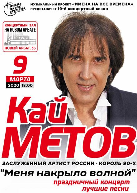 """Кай Метов. """"Меня накрыло волной"""""""