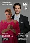 Мария Гулегина (сопрано), Михаил Шехтман (фортепиано)