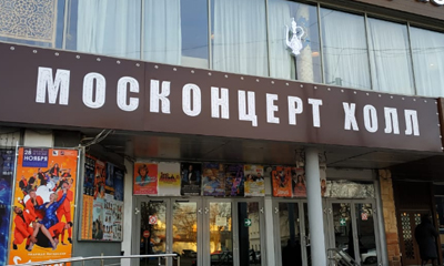 Москонцерт Холл