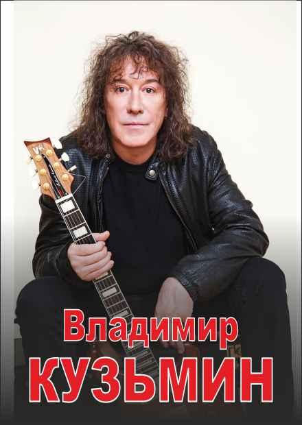 Владимир Кузьмин (Солнечногорск)