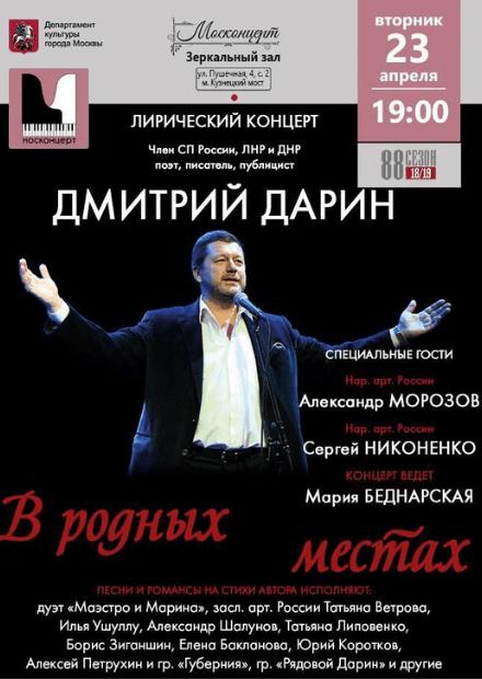 """""""В родных местах"""". Дмитрий Дарин"""