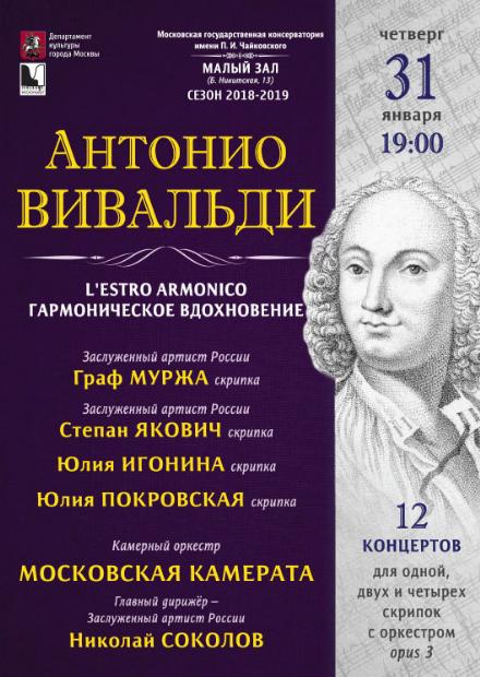 А. Вивальди. Гармоническое вдохновение