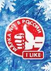 Марка № 1 в России - 2021