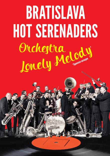 "Джазовый оркестр ""Bratislava Hot Serenades"""