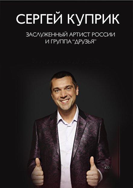 """Сергей Куприк и группа """"Друзья"""""""