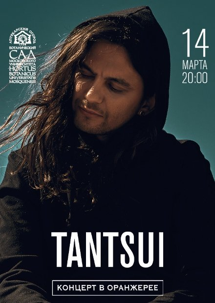 TANTSUI. Electronic Live