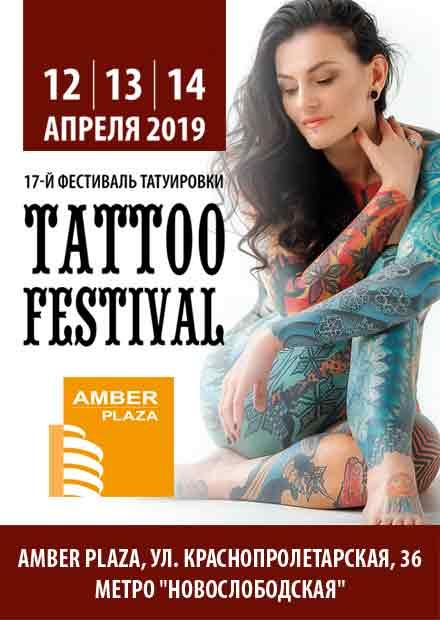 17-й Московский фестиваль татуировки