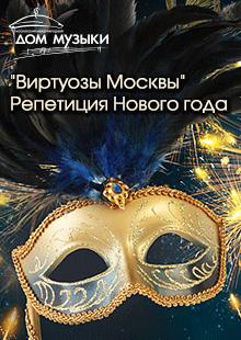 """""""Виртуозы Москвы"""". Репетиция Нового года"""