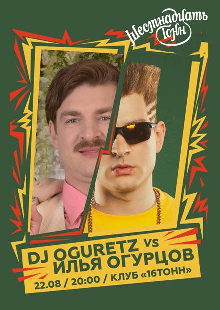 Илья Огурцов vs DJ Oguretz