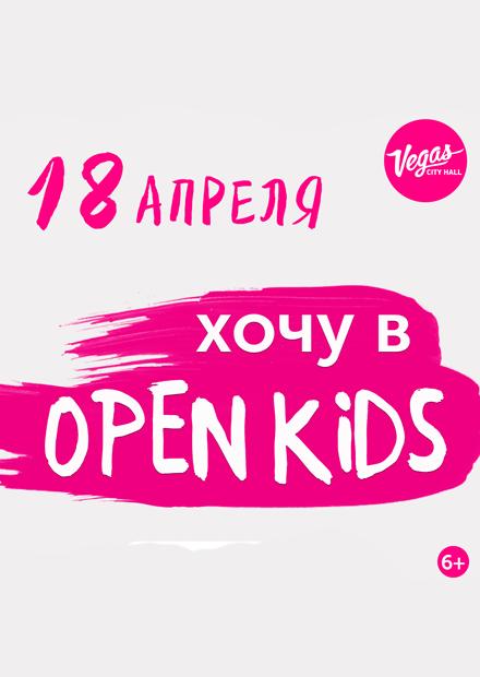Хочу в Open Kids