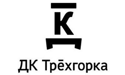 """ДК """"Трехгорка"""""""