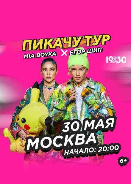 MIA BOYKA и Егор Шип
