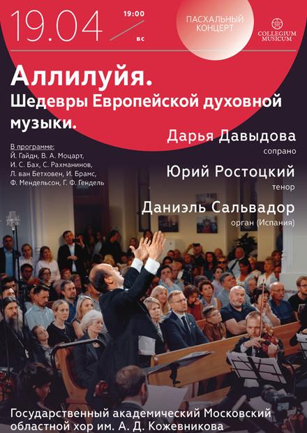 Аллилуйя. Шедевры европейской духовной музыки