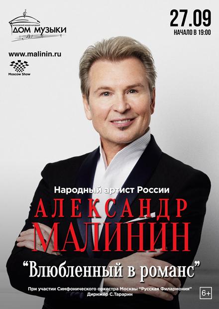 Александр Малинин. «Влюбленный в романс»