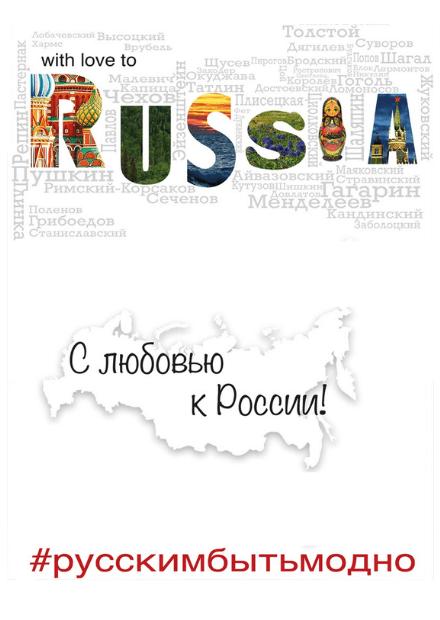 С любовью к России!