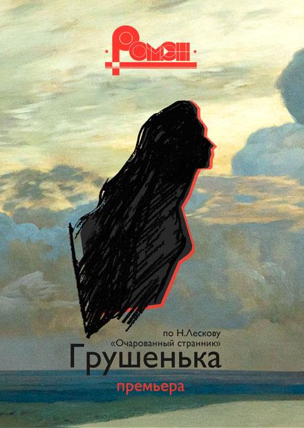 Грушенька