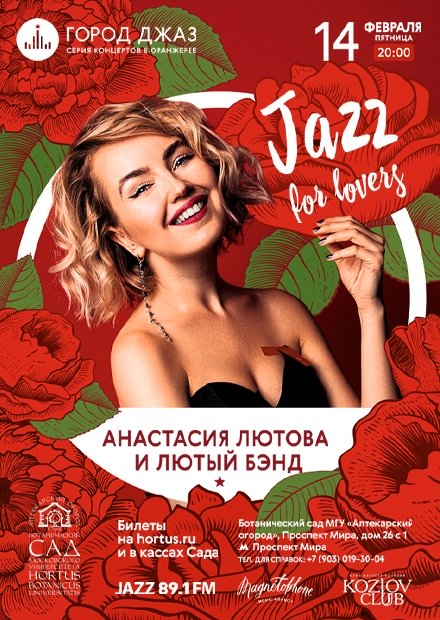 Город Джаз. Jazz for lovers. Анастасия Лютова и Лютый Бэнд