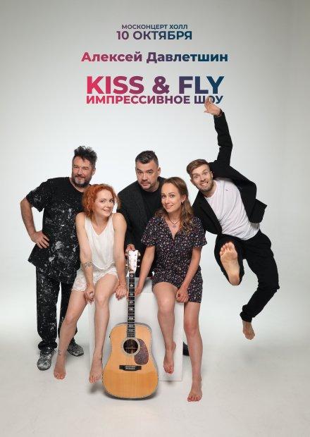 Алексей Давлетшин. Kiss & Fly