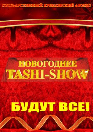 Новогоднее Таши-шоу