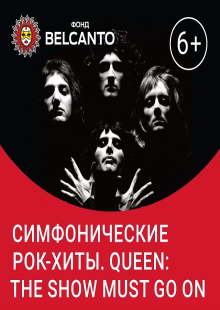 Симфонические рок-хиты. Queen: The Show must go on