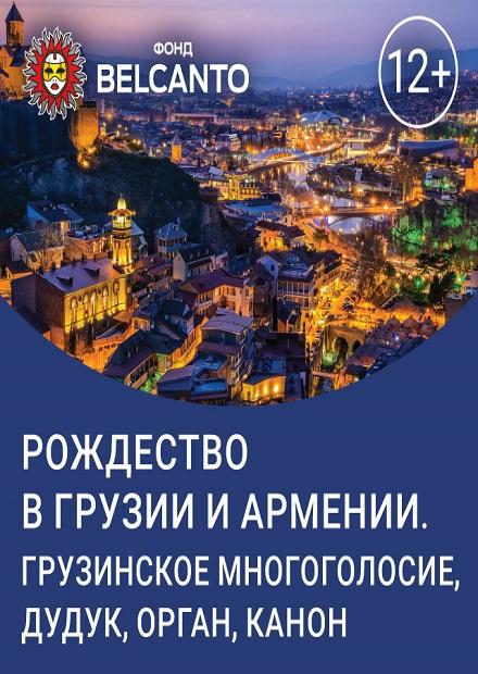Рождество в Грузии и Армении. Грузинское многоголосие, дудук, орган, канон