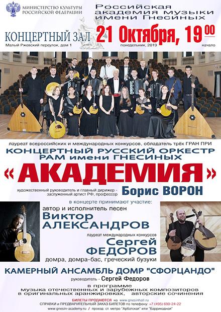 """Концертный русский оркестр """"Академия"""""""