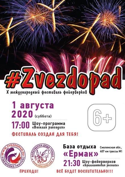 X международный фестиваль фейерверков #Zvezdopad