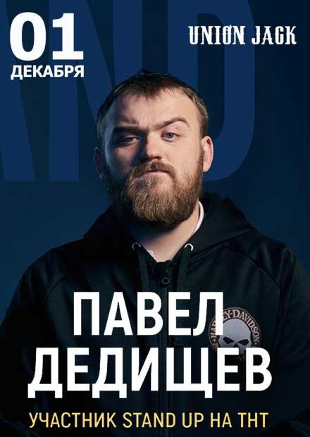 Павел Дедищев. Stand Up