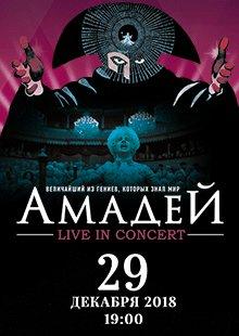Амадей. Live in concert