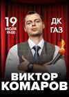 StandUp.Виктор Комаров
