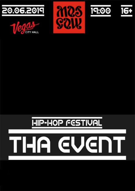 Хип-хоп фестиваль «Tha EVENT»
