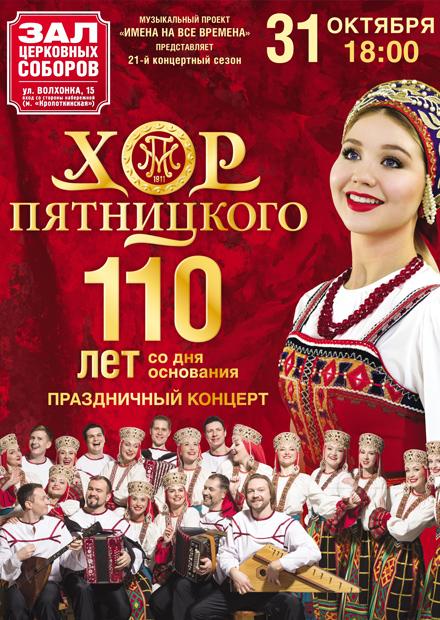 Русский народный хор имени М.Е. Пятницкого
