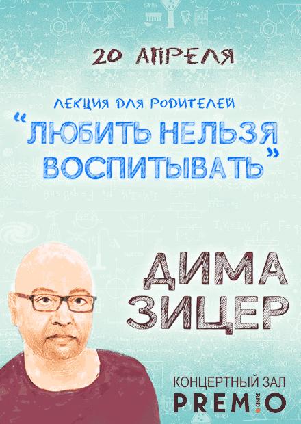 Дима Зицер «Любить нельзя воспитывать»