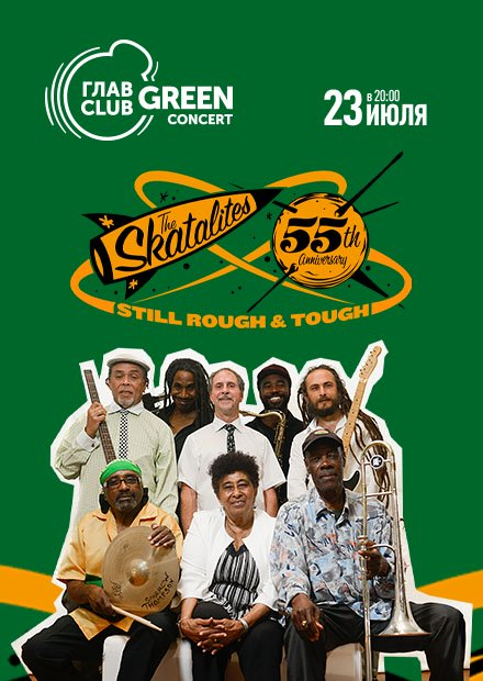 The Skatalites. 55th Anniversary