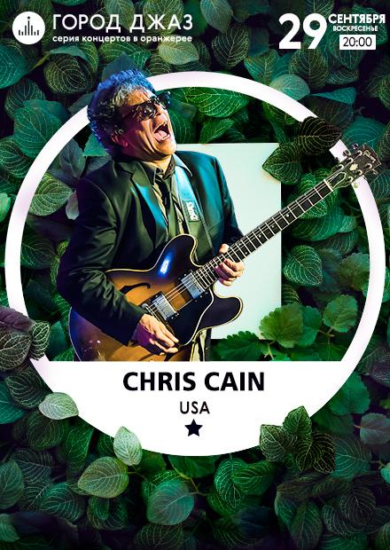Город джаз. Chris Cain (USA)