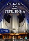 Органные шедевры. Золотой век барокко