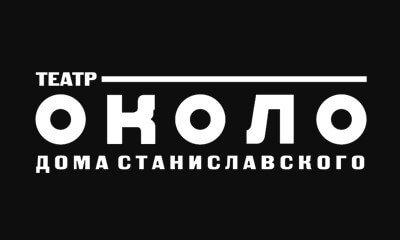 """МТ """"Около дома Станиславского"""""""